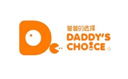 爸爸的选择